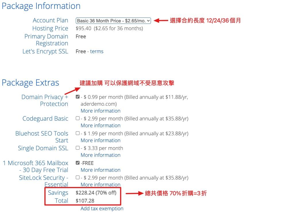 Bluehost 教學|小資族新手架設網站的最佳選擇 一鍵安裝Wordpress超方便 滿足所有需求的高CP值主機 18