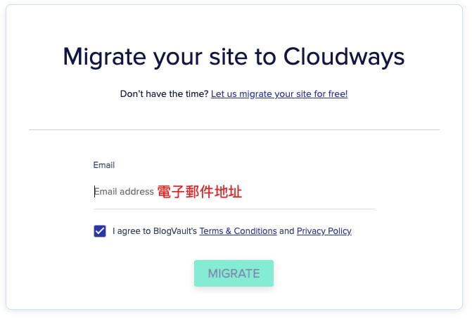 Cloudways教學|購買VPS主機的最佳託管平台 WordPress主機升級的最棒選擇 127