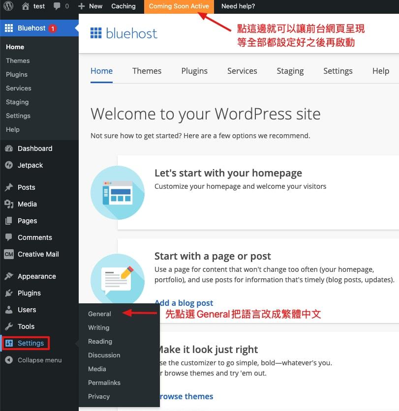Bluehost 教學|小資族新手架設網站的最佳選擇 一鍵安裝Wordpress超方便 滿足所有需求的高CP值主機 34