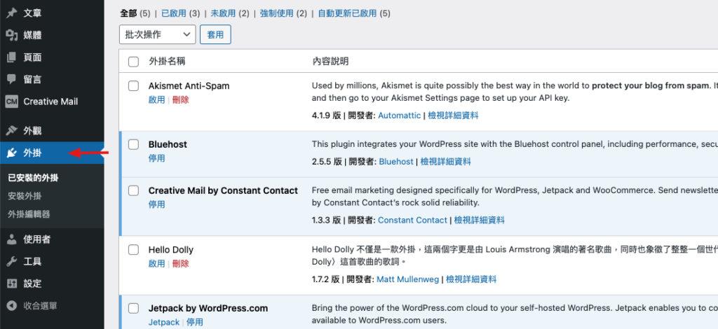 Bluehost 教學|小資族新手架設網站的最佳選擇 一鍵安裝Wordpress超方便 滿足所有需求的高CP值主機 50