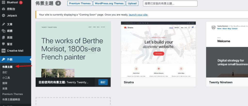 Bluehost 教學|小資族新手架設網站的最佳選擇 一鍵安裝Wordpress超方便 滿足所有需求的高CP值主機 48