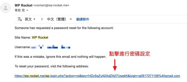 Wp rocket 重設密碼