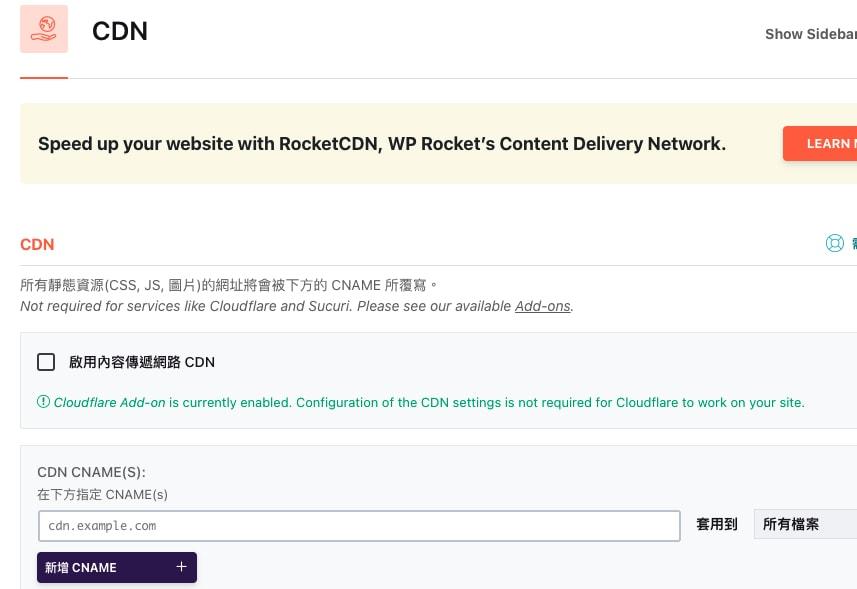 WP Rocket CDN 設定