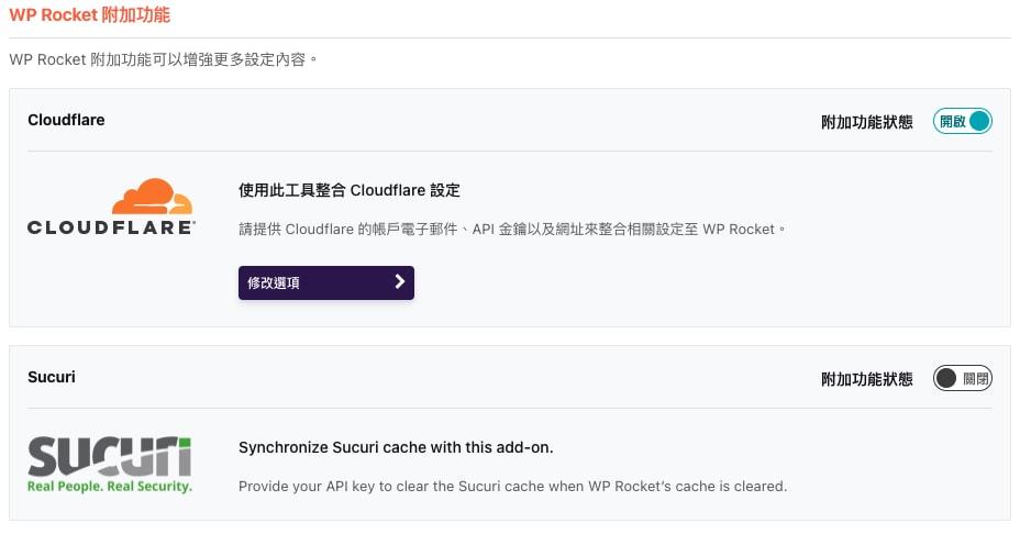 WP Rocket Wordpress最好用的快取(Cache)外掛 完整購買流程與詳細設定教學 60