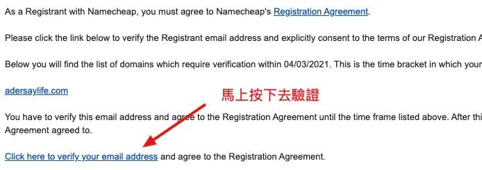 Namecheap教學|網域挑選、註冊、購買與設定完整教學紀錄 21年老牌品質有保證 33
