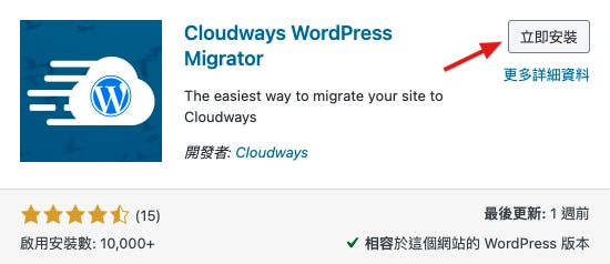 Cloudways教學|購買VPS主機的最佳託管平台 WordPress主機升級的最棒選擇 125