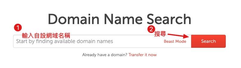 Namecheap教學|網域挑選、註冊、購買與設定完整教學紀錄 21年老牌品質有保證 5