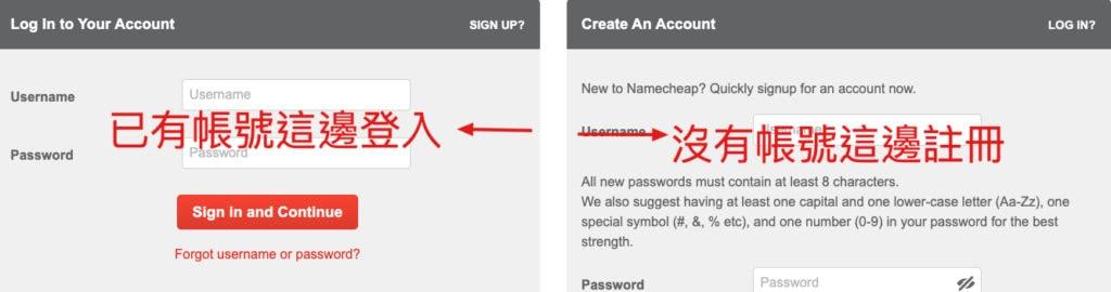 Namecheap教學|網域挑選、註冊、購買與設定完整教學紀錄 21年老牌品質有保證 15