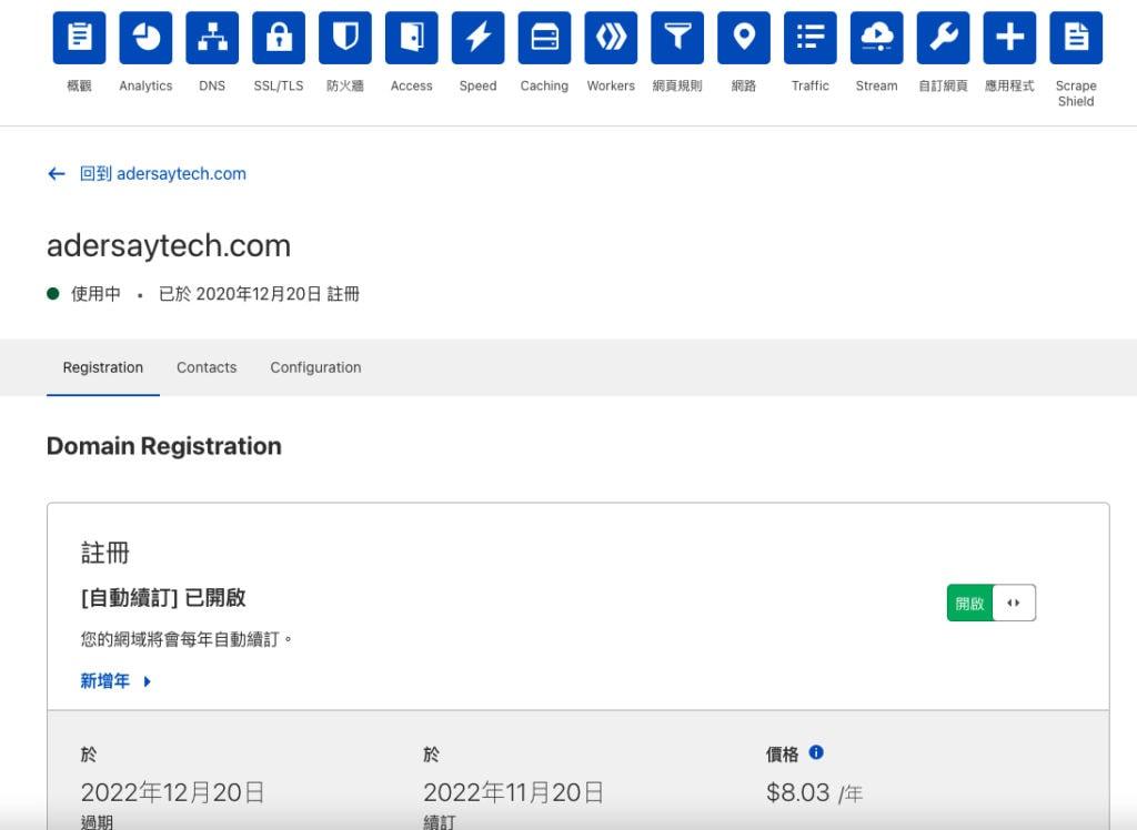 網域轉移教學|Bluehost 網域轉移到 Cloudflare 網域 10分鐘快速轉移 完整教學紀錄 7