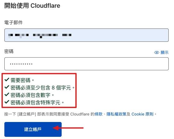 網域轉移教學|Bluehost 網域轉移到 Cloudflare 網域 10分鐘快速轉移 完整教學紀錄 9