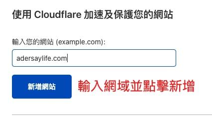 網域轉移教學|Bluehost 網域轉移到 Cloudflare 網域 10分鐘快速轉移 完整教學紀錄 17