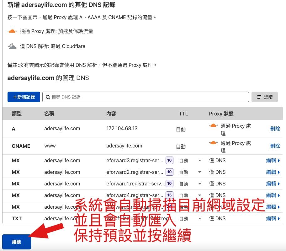 網域轉移教學|Bluehost 網域轉移到 Cloudflare 網域 10分鐘快速轉移 完整教學紀錄 21