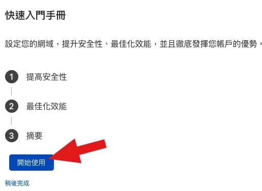 網域轉移教學|Bluehost 網域轉移到 Cloudflare 網域 10分鐘快速轉移 完整教學紀錄 25