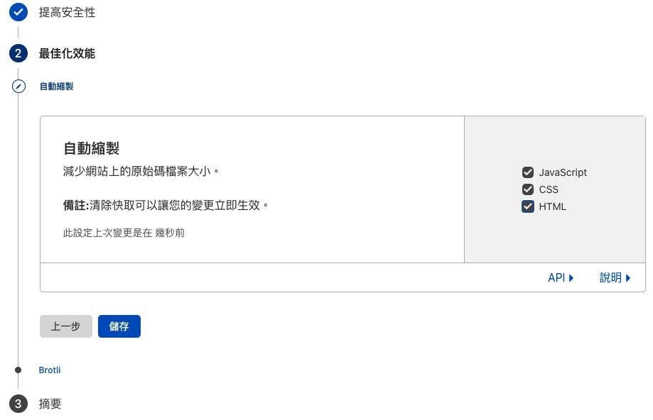 網域轉移教學|Bluehost 網域轉移到 Cloudflare 網域 10分鐘快速轉移 完整教學紀錄 31