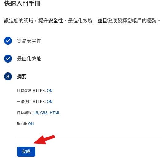 網域轉移教學|Bluehost 網域轉移到 Cloudflare 網域 10分鐘快速轉移 完整教學紀錄 35
