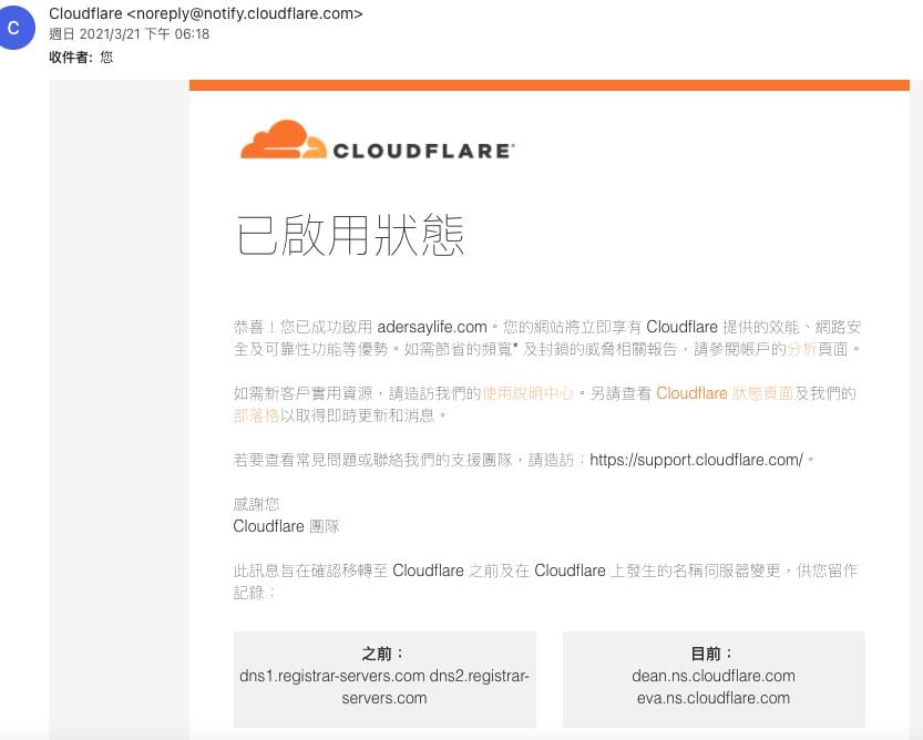網域轉移教學|Bluehost 網域轉移到 Cloudflare 網域 10分鐘快速轉移 完整教學紀錄 37