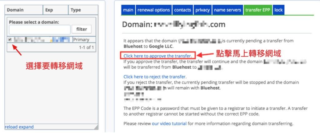 網域轉移教學|Bluehost 網域轉移到 Cloudflare 網域 10分鐘快速轉移 完整教學紀錄 59