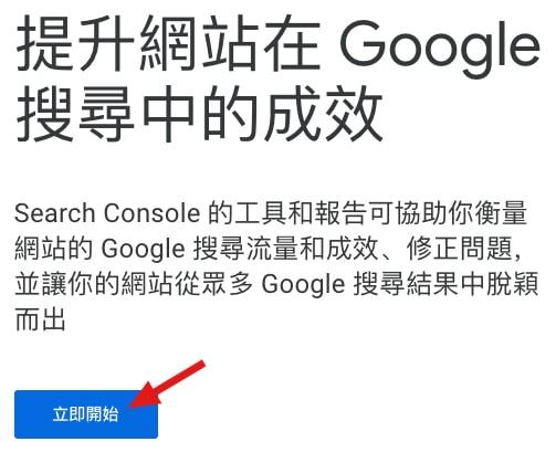 教學 把你的WordPress網站登入Google Search Console 讓網站可以在Google被搜尋到 增加曝光機率 8