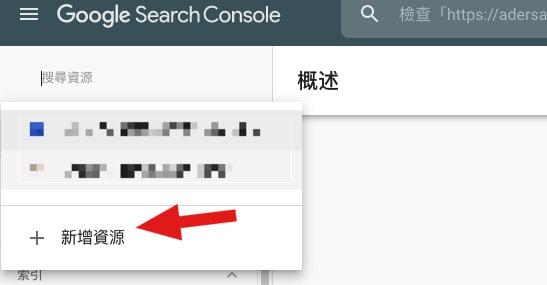 教學 把你的WordPress網站登入Google Search Console 讓網站可以在Google被搜尋到 增加曝光機率 10