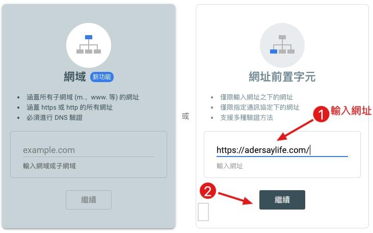 教學 把你的WordPress網站登入Google Search Console 讓網站可以在Google被搜尋到 增加曝光機率 12