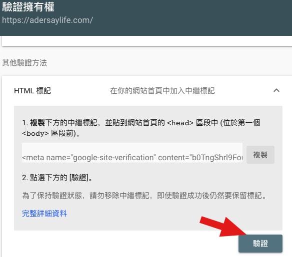 教學 把你的WordPress網站登入Google Search Console 讓網站可以在Google被搜尋到 增加曝光機率 20