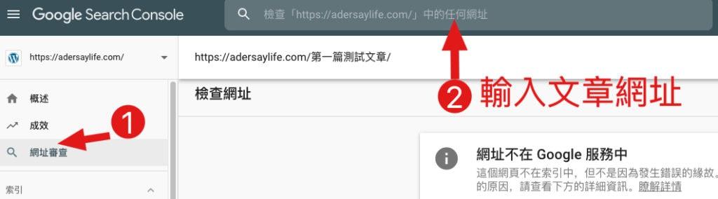 教學 把你的WordPress網站登入Google Search Console 讓網站可以在Google被搜尋到 增加曝光機率 28