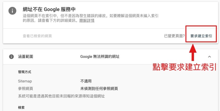教學 把你的WordPress網站登入Google Search Console 讓網站可以在Google被搜尋到 增加曝光機率 30