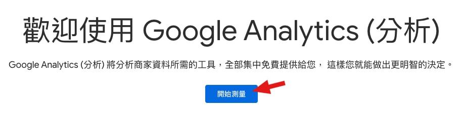 教學|WordPress 安裝連結 Google Analytics 追蹤碼 獲取更多網站使用者行為數據 12