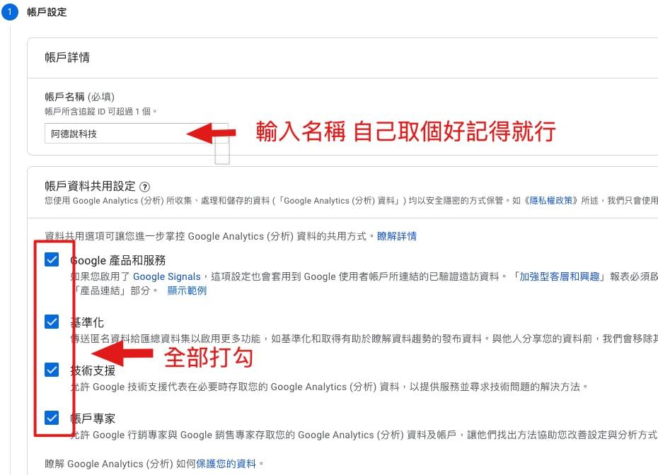 教學|WordPress 安裝連結 Google Analytics 追蹤碼 獲取更多網站使用者行為數據 14