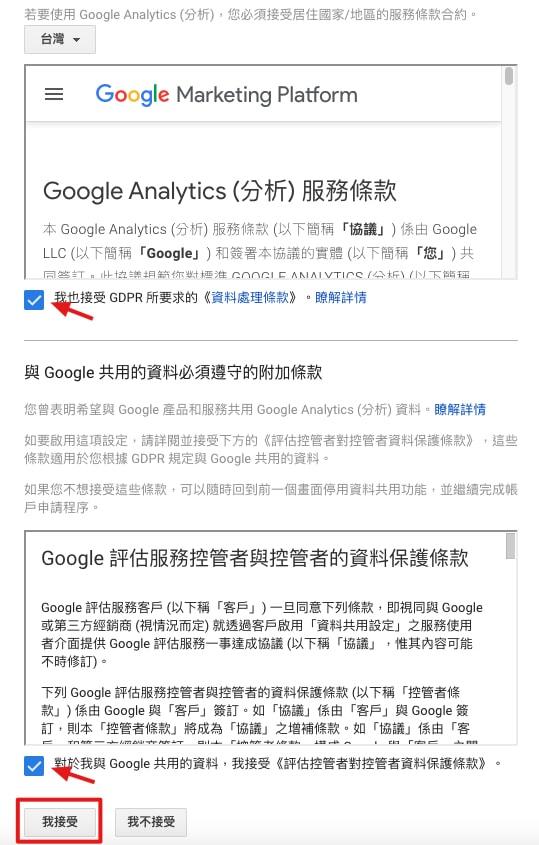教學|WordPress 安裝連結 Google Analytics 追蹤碼 獲取更多網站使用者行為數據 20