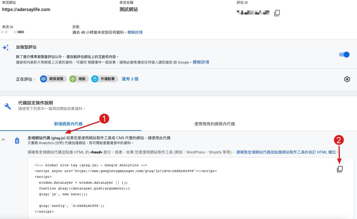 教學|WordPress 安裝連結 Google Analytics 追蹤碼 獲取更多網站使用者行為數據 26
