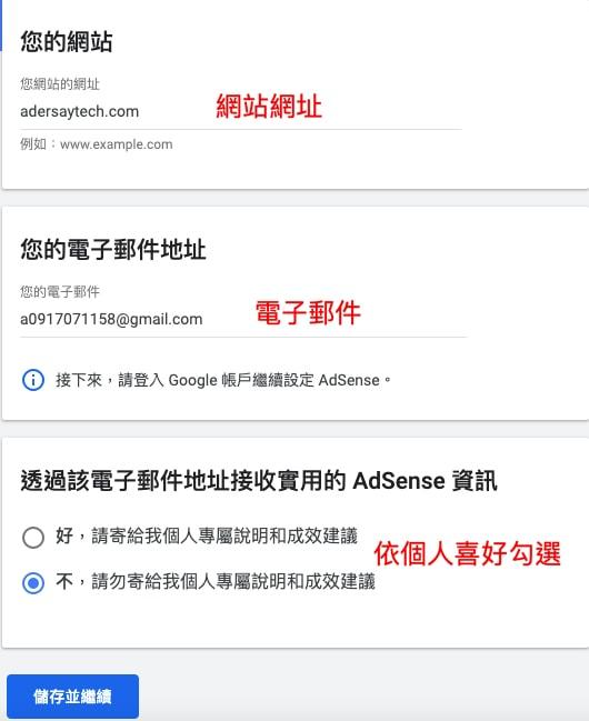 教學|如何申請 Google AdSense 並在 WordPress 網站上設定廣告代碼 為你的網站帶來廣告收益 8