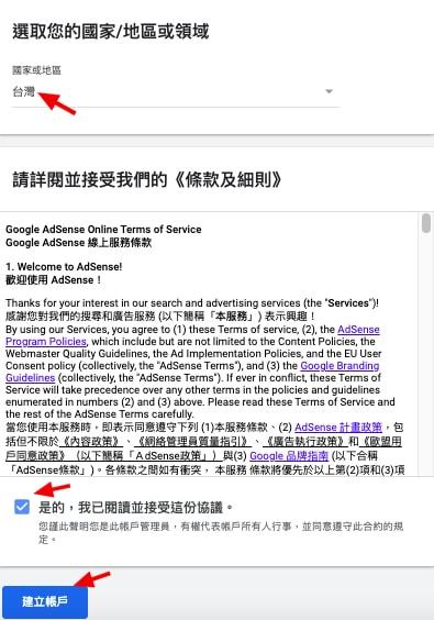 教學|如何申請 Google AdSense 並在 WordPress 網站上設定廣告代碼 為你的網站帶來廣告收益 10