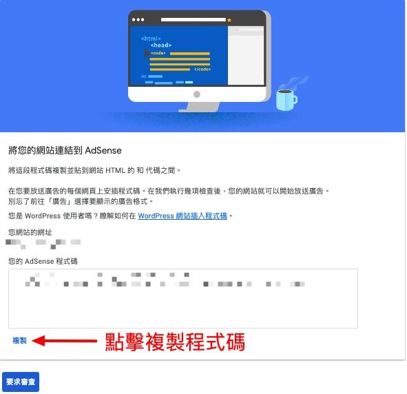 教學|如何申請 Google AdSense 並在 WordPress 網站上設定廣告代碼 為你的網站帶來廣告收益 16