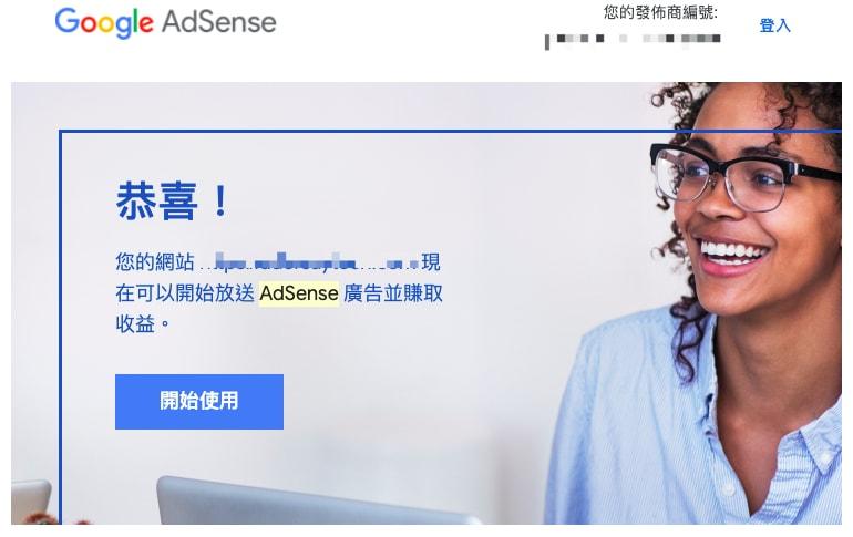 教學|如何申請 Google AdSense 並在 WordPress 網站上設定廣告代碼 為你的網站帶來廣告收益 26