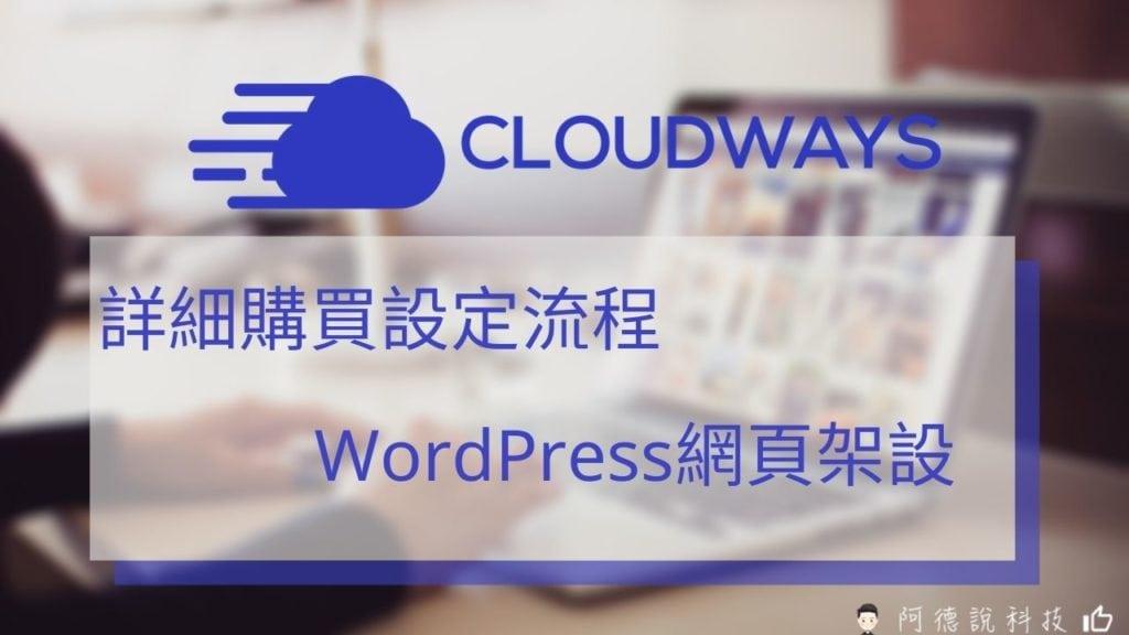 cloudways架站教學