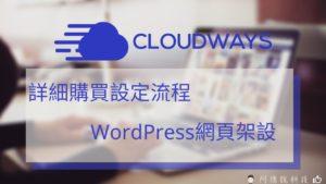 Cloudways教學|購買VPS主機的最佳託管平台 WordPress主機升級的最棒選擇 137