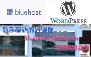 Bluehost 教學|小資族新手架設網站的最佳選擇 一鍵安裝Wordpress超方便 滿足所有需求的高CP值主機 56