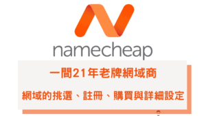 Namecheap教學|網域挑選、註冊、購買與設定完整教學紀錄 21年老牌品質有保證 55