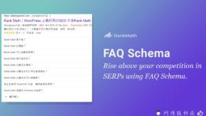 Rank Math 教學|3分鐘學會如何在你的文章內加入 FAQ Schema (常見問題結構化資料)? 18