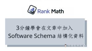 3分鐘學會如何利用 Rank Math SEO 外掛在文章中加入 Software Schema(軟體應用程式結構化資料) 30