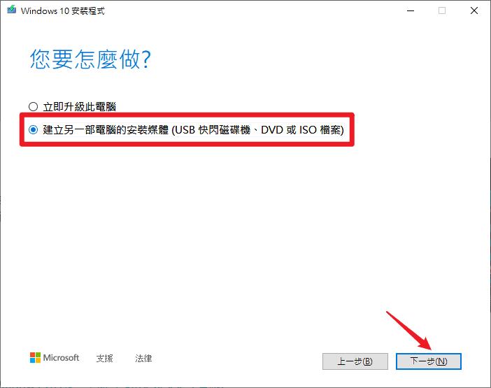 教學 如何製作 Win10 USB 重灌隨身碟? 製作 Win10 USB 重灌隨身碟的3種方式 32