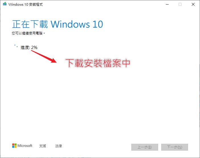 教學 如何製作 Win10 USB 重灌隨身碟? 製作 Win10 USB 重灌隨身碟的3種方式 18