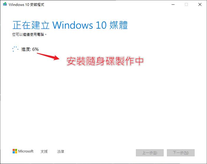 教學 如何製作 Win10 USB 重灌隨身碟? 製作 Win10 USB 重灌隨身碟的3種方式 20