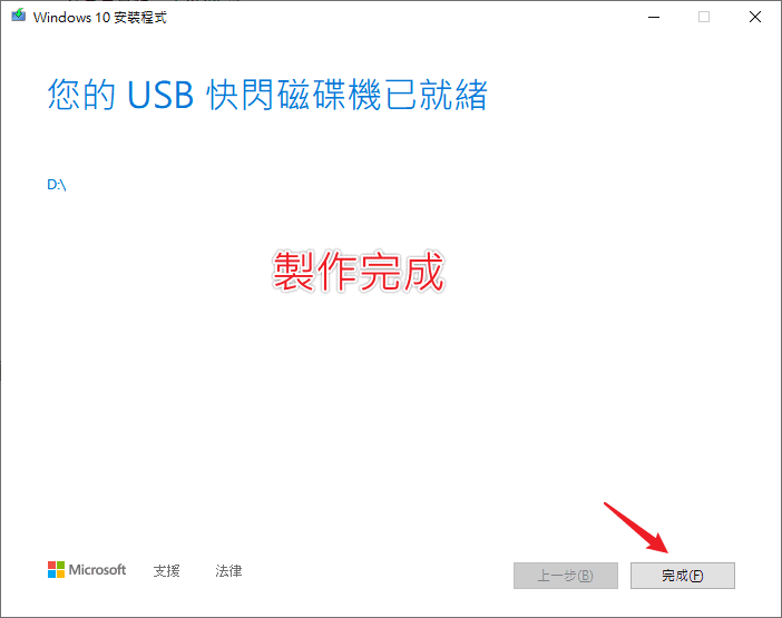 教學 如何製作 Win10 USB 重灌隨身碟? 製作 Win10 USB 重灌隨身碟的3種方式 22