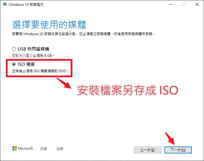 教學 如何製作 Win10 USB 重灌隨身碟? 製作 Win10 USB 重灌隨身碟的3種方式 36