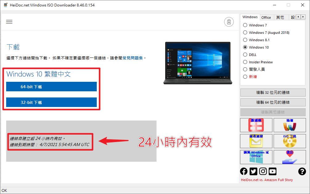 Windows ISO Download Tool 一款整合下載工具 讓你可以免費下載 Windows、Office的ISO安裝檔 7