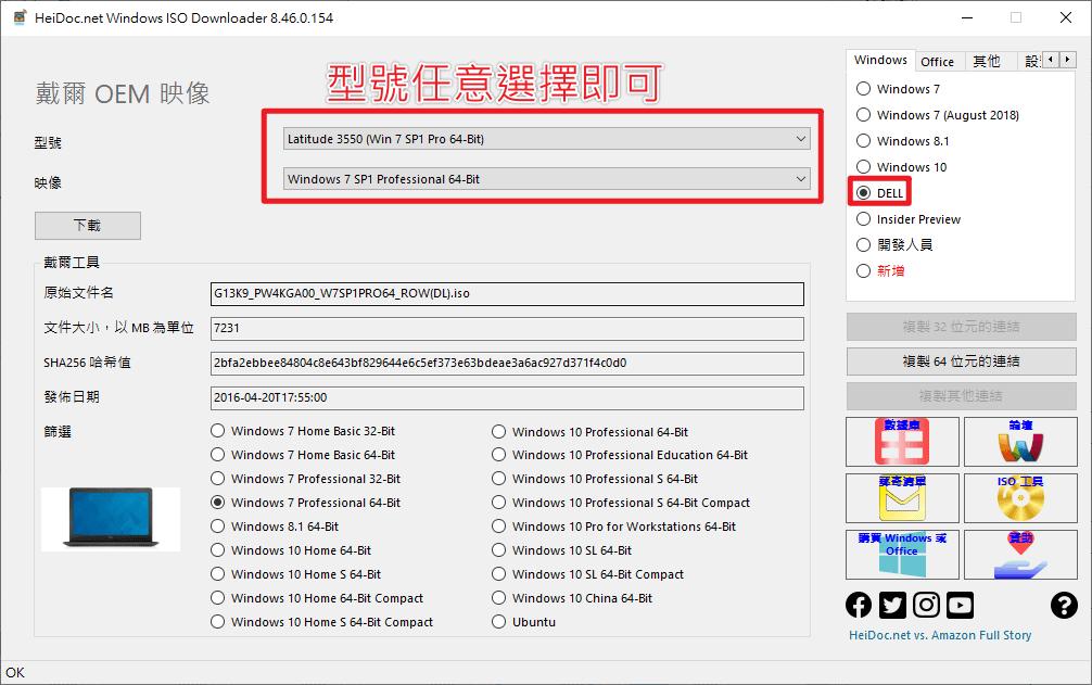 Windows ISO Download Tool 一款整合下載工具 讓你可以免費下載 Windows、Office的ISO安裝檔 15
