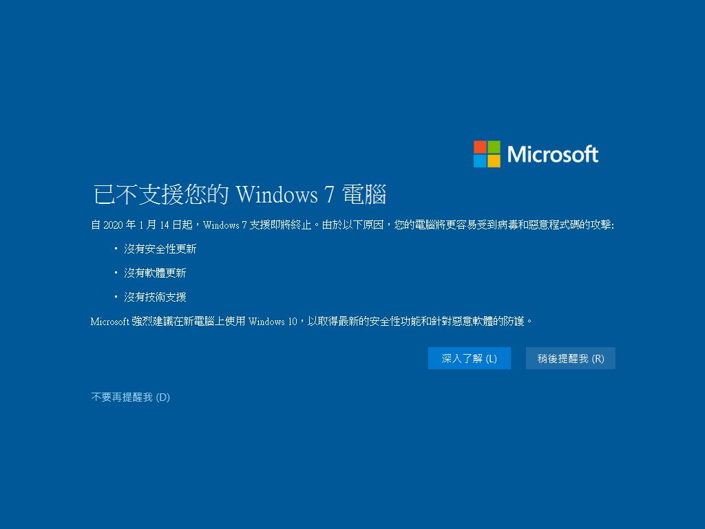 Windows 7 已不支援