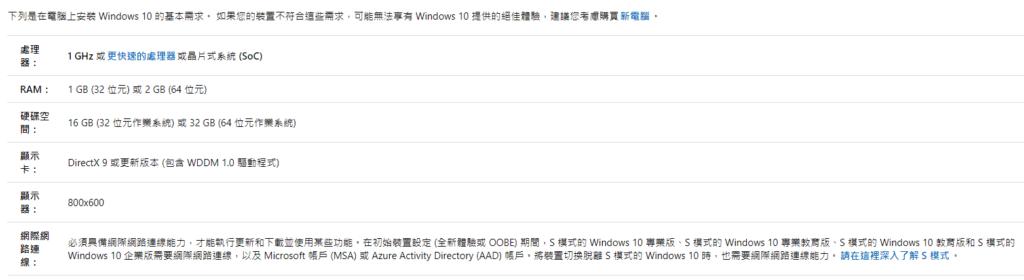 Windows 10 硬體最低需求